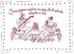 Kuvarice, tradicionalni vez Srbija