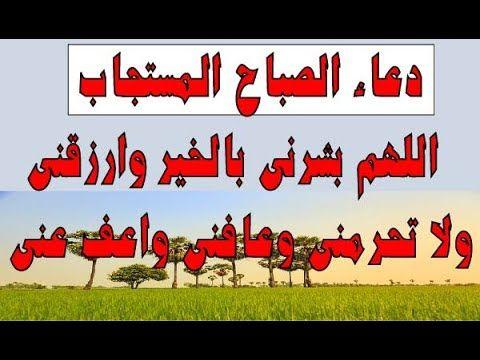دعاء الصباح المستجاب اللهم بشرنى بالخير وارزقنى ولا تحرمنى وعافنى واعف عنى Arabic Calligraphy Calligraphy