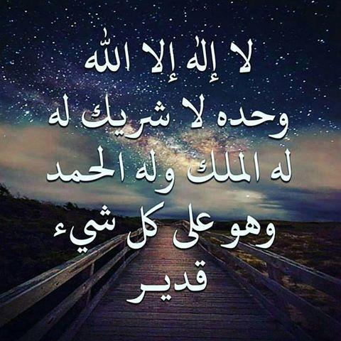 لا اله الا الله وحده لا شريك له له الملك وله الحمد وهو على كل شيء قدير Arabic Calligraphy Art Arabic Calligraphy Calligraphy Art