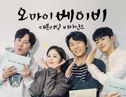 Drama Korea Oh My Baby Subtitle Indonesia Di 2020 Drama Drama Korea Pengasuh