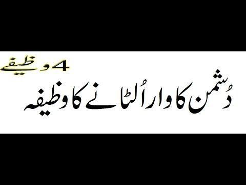 Dushman Ka War Ultne Ke Liye Wazifa Youtube War Knots Guide Islam Quran