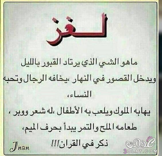 اجدد ألعاز صعبة أصعب الغاز وصور 3dlat Net 01 17 C92c Funny Arabic Quotes Cool Words Words Quotes