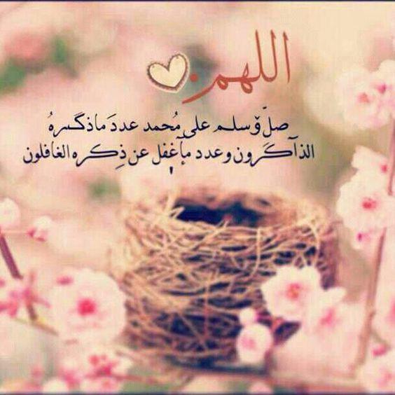 Pin On الصلاة على النبي
