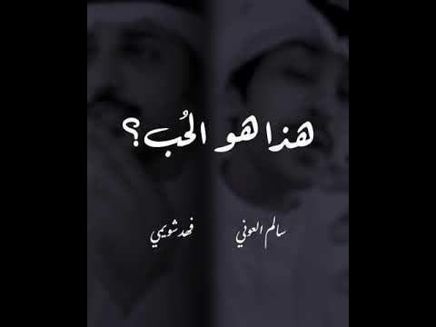 مكس جميل جدا بين الشاعر سالم العوني والشاعر فهد بن شويمي Youtube Beautiful Arabic Words Cute Relationship Texts Love Quotes