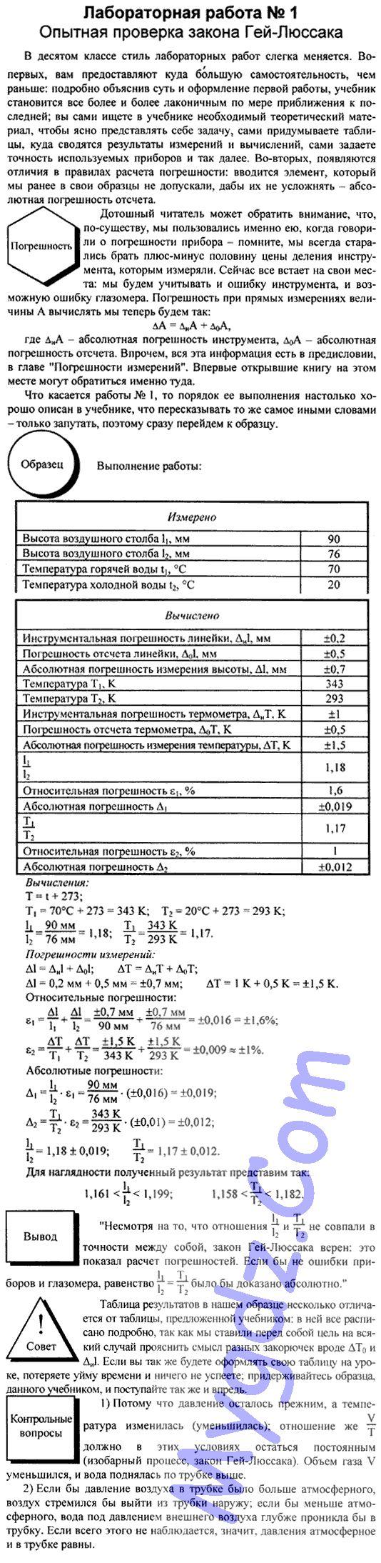 Скачатьистория россии 8 класс данилов кузнецова павлова репникова