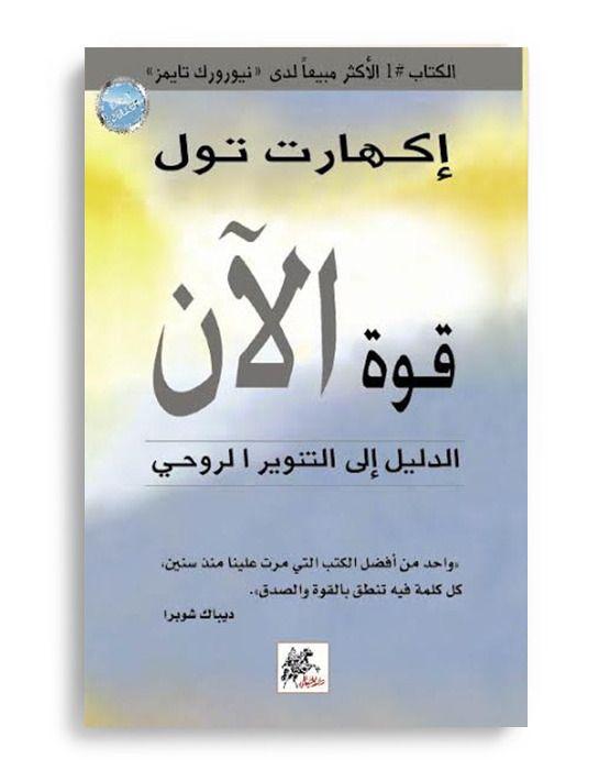 The Power Of Now In Arabic رواية قوة الان بالعربية Power Of Now Power Spiritual Enlightenment