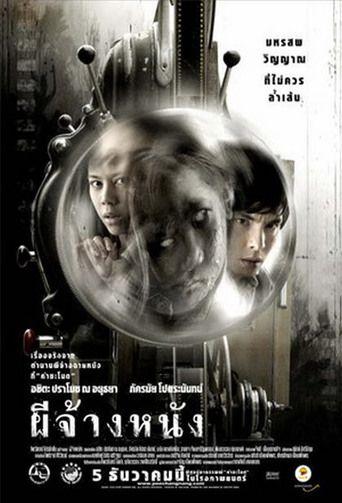 The Screen at Kamchanod (2007)…