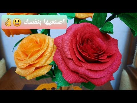 طريقة عمل ورد جوري من ورق الكورنيش Youtube Rose Flowers Plants