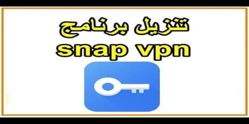 تحميل أفضل برنامج سناب فى بي ان Snap Vpn 2020 كسر بركسي لفتح المواقع المحجوبة بدون تثبيت Proxy Download Gaming Logos App Snaps