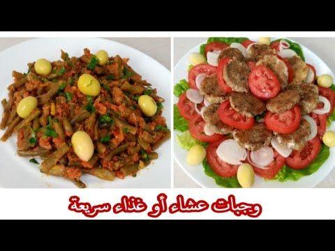 وجبات عشاء أو غذاء سهله وسريعه Wajabat 3achae Khafifa Food Meat Beef