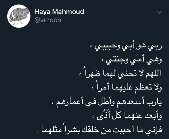 ادعيه تغريدات تويتر Feelings Quotes Cool Words Quotes