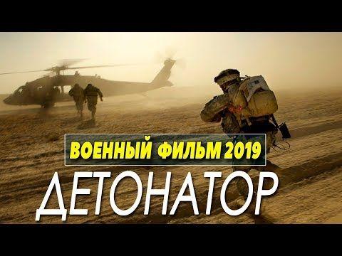 фильм 2019 сидел в окопе детонатор русские военные
