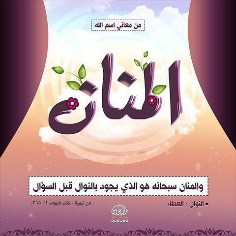 معانى اسم الله المنام Islamic Messages Wish Quotes Islamic Quotes
