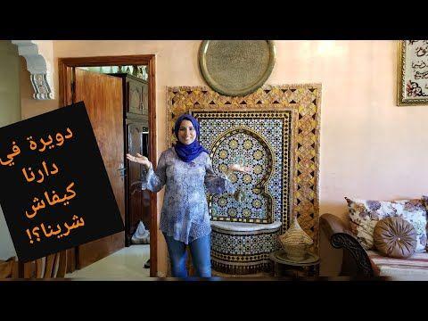 دويرة في دار ماما كاملة كيفاش شرينا و افكار للفصالة و الفراش Youtube