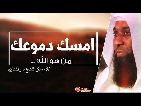 من هو الله من أروع ما ستسمع وستبكي من الشيخ بدر المشاري Youtube Movie Posters Instagram Film