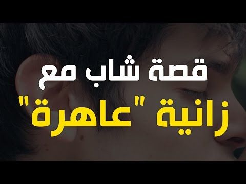 الشيخ نبيل العوضي Youtube Tech Company Logos Youtube Quotes
