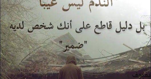 صور ندم مكتوب عليها أقوى الكلمات و العبارات بفبوف Arabic Calligraphy Art Calligraphy