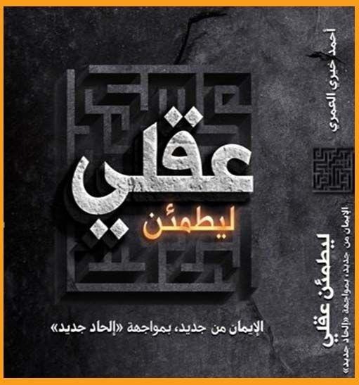 تحميل رواية ليطمئن عقلي لـ أحمد العمري Symbols Letters Art