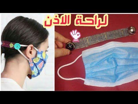 عمل ماسك الكمامة وصلة للكمامة لراحة الاذن اسهل طريقة للبس الكمامة فوق الطرحة على الحجاب Youtube Rope Bracelet Fashion Bracelets