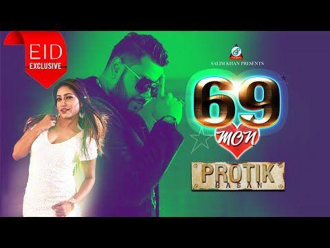 Protik Hasan 69 Mon ৬৯ মন Eid Exclusive Music Video 2019