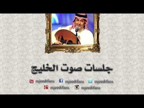 عبدالمجيد عبدالله ـ شايف نيتك جلسات صوت الخليج Youtube