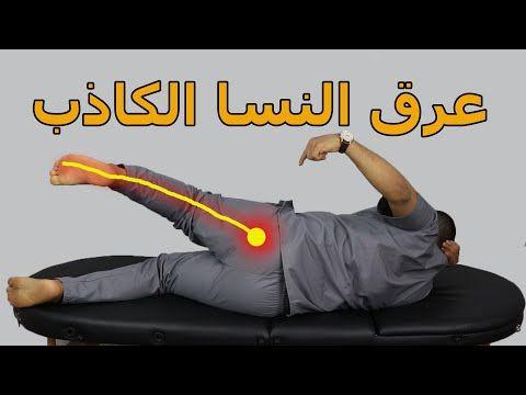 الحل النهائي لمشكلة عرق النسا علاج عرق النسا الكاذب متلازمة العضله الكمثريه Youtube Legging Pants Backyard