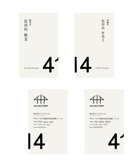 414 factory name card design by seiichi maesaki logo