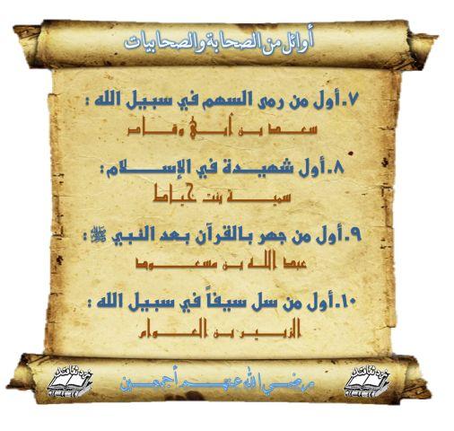 Pin By نسمه حسن On السيرة Sheet Music Music