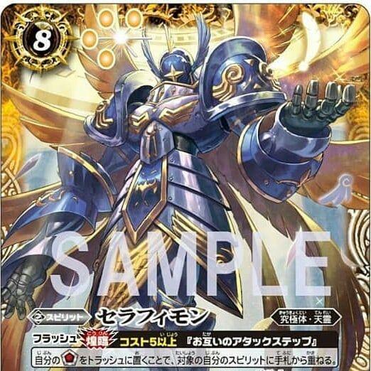 Shared From Mydigimon Seraphimon Battle Spirits Trading Card Game Card Illustration Preview Fantastic Artwork Merchandise D Digimon Anime Digimon Frontier