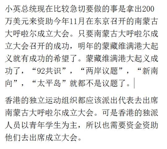 吴越独立建国联盟