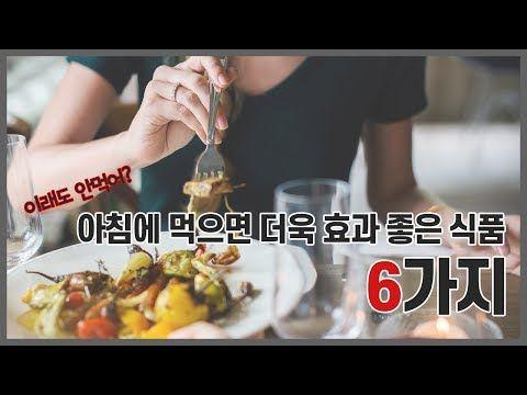 아침에 먹으면 좋은음식 6가지 아침에 먹는것만으로도 효과 만점 Youtube 좋은 음식 쉬운 요리법 식품 아이디어