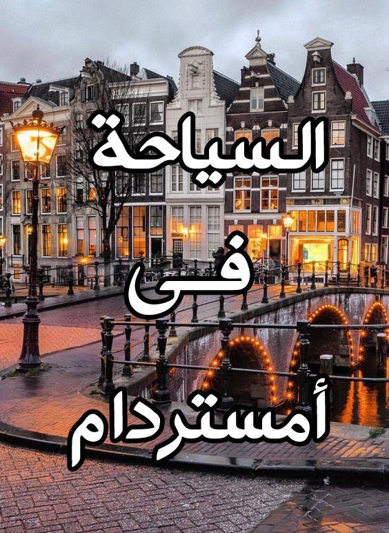 أشهر 17 معلم سياحي في أمستردام Cool Places To Visit Places To Visit Travel