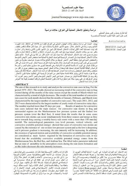 كوكب الجغرافيا دراسة وتحليل الأمطار الحملية في العراق Word Search Puzzle Words Blog Posts