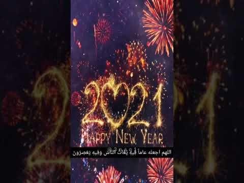 2021 عام جديد وكل عام وانتم بخير دعاء العام الجديد Newyear 35th Years