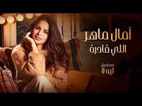 تحميل اغنية اللي قادرة آمال ماهر 2020 Mp3 رمضان مسلسل ليه لأ Youtube Songs Actors