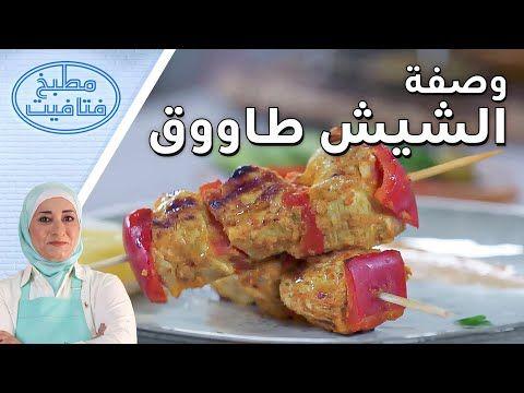 طريقة عمل الشيش طاووق مع الشيف منال العالم مطبخ فتافيت Youtube Cooking Recipes Food