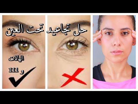 مساج العين لشد تجاعيد حول العين ورفعها و علاج الهالات بدون جراحه ولا تكاليف Youtube Movie Posters Poster Movies