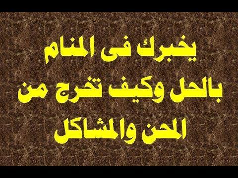 يخبرك فى المنام بالحل وكيف تخرج بسلام من المحن والمآزق Youtube Arabic Quotes Youtube Tech Company Logos