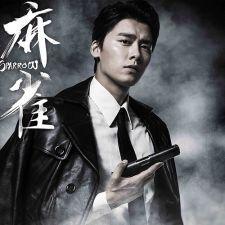 Phim Chim Sẻ | Trung Quốc