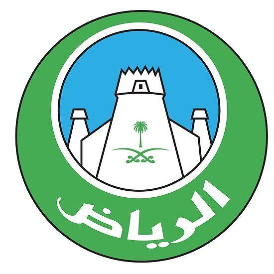 Seal Of Riyadh Saudi Arabia Riyadhi Riyadh Saudi Saudiarabian Riyadh City Logo Saudi Arabia