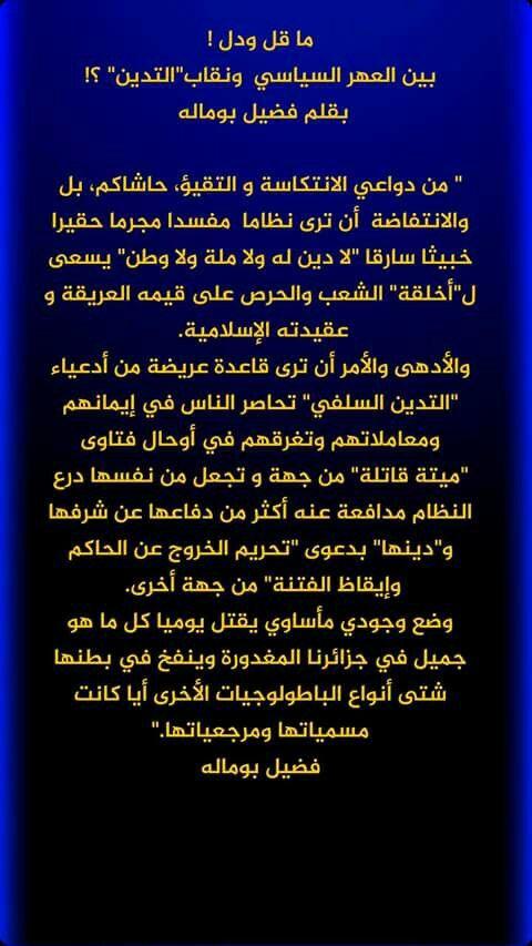 ما قل ودل بين العهر السياسي و نقاب التدين فضيل بومالة Alc Alo
