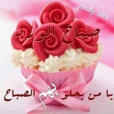الأعـــــزاء دائما كالورود نحفظهم بين مرافئ الوجدان ونراهم بأعيننا لوحــــات جميله Good Morning Arabic Beautiful Morning Messages Cake