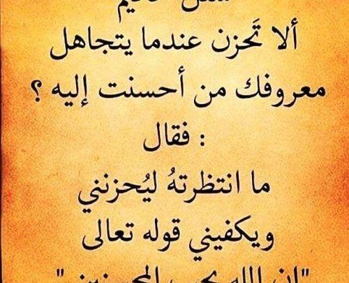 10 حكم جميلة جدا أرقي وأروع المقولات Arabic Calligraphy Calligraphy