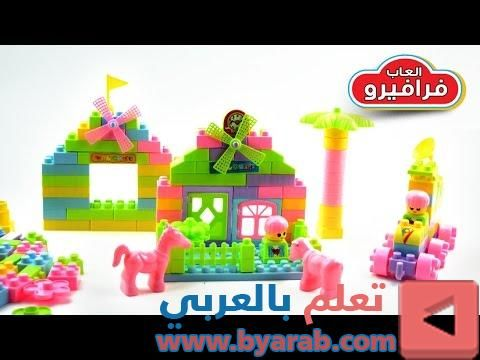 مكعبات اطفال لعبة المزرعة تركيب العاب اطفال العاب اطفال 3 سنوات فرافيرو Novelty Lamp Toys Symbols