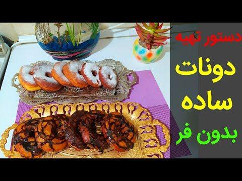 دستور تهیه دونات خانگی سریع و ساده بدون فر بانوی با سلیقه