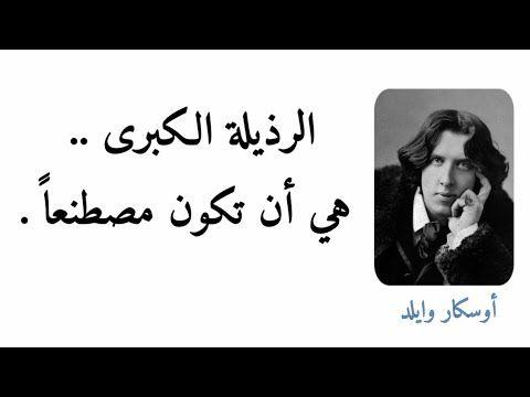 روائع الشاعر والروائي الإنجليزي أوسكار وايلد Youtube Quotes Movie Posters Calligraphy
