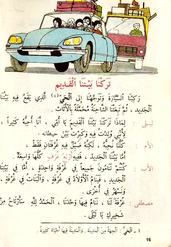 Pin By طاهر مسعد On نصوص الثالثة اساسي Arabic Kids Arabic Books Learning Arabic