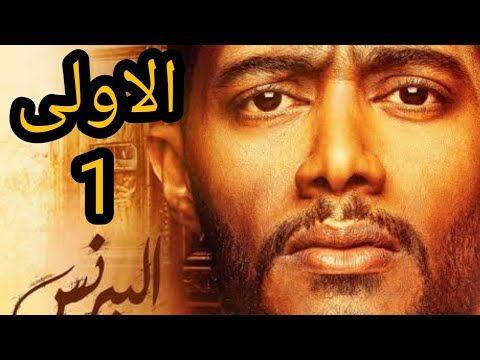 Mosalsal الحلقة الاولى من مسلسل البرنس للنجم محمد رمضان Cover Photos Poster Photo