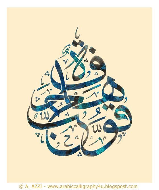 Arabic calligraphy love for you