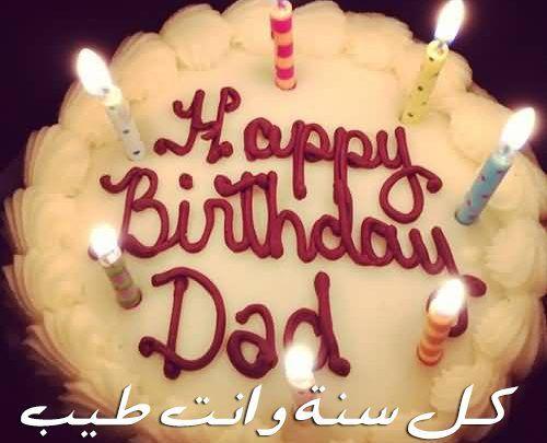 صور كل سنة وانت طيب كل سنة وانت طيب مكتوبة علي تورتة Cake Desserts Birthday Cake